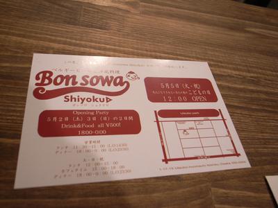 bonsowa.jpg