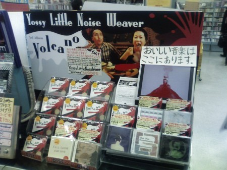 shinjukuTowerRecord