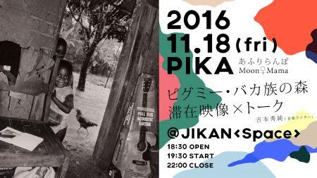 pika_baka_ppigmi3
